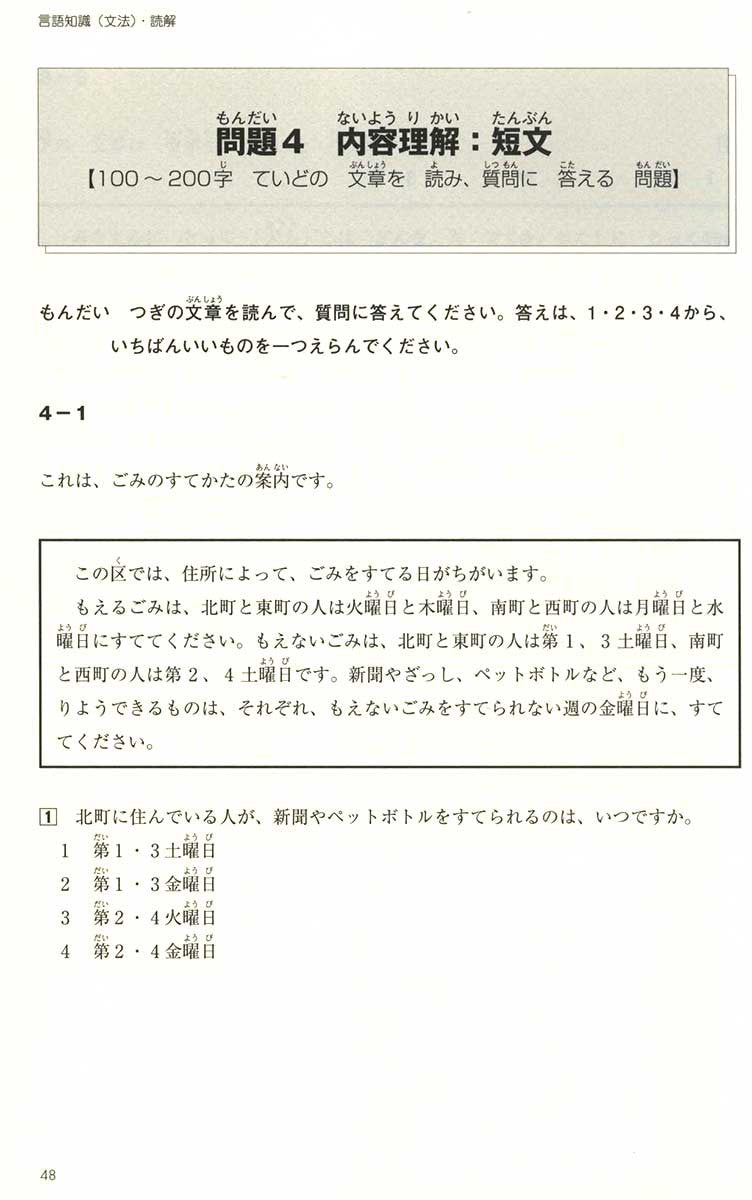 JLPT N4 Mock Test [Revised Edition] - White Rabbit Japan Shop - 4