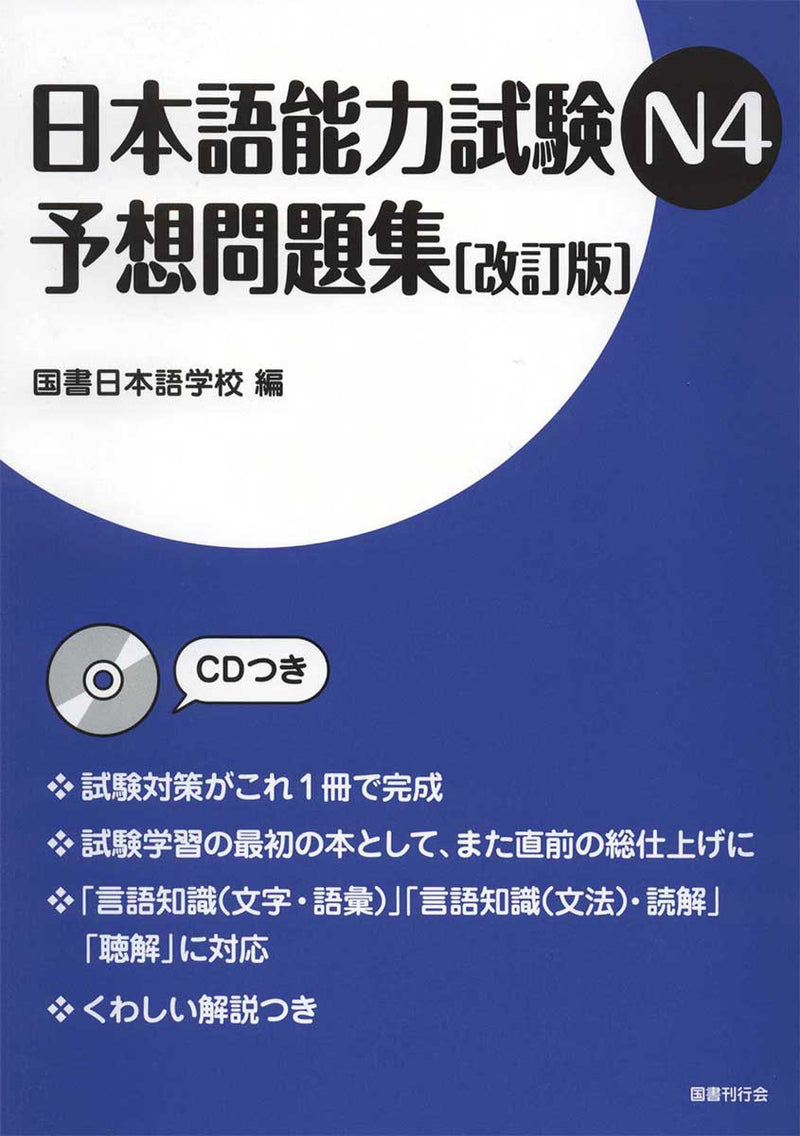 JLPT N4 Mock Test [Revised Edition] - White Rabbit Japan Shop - 1