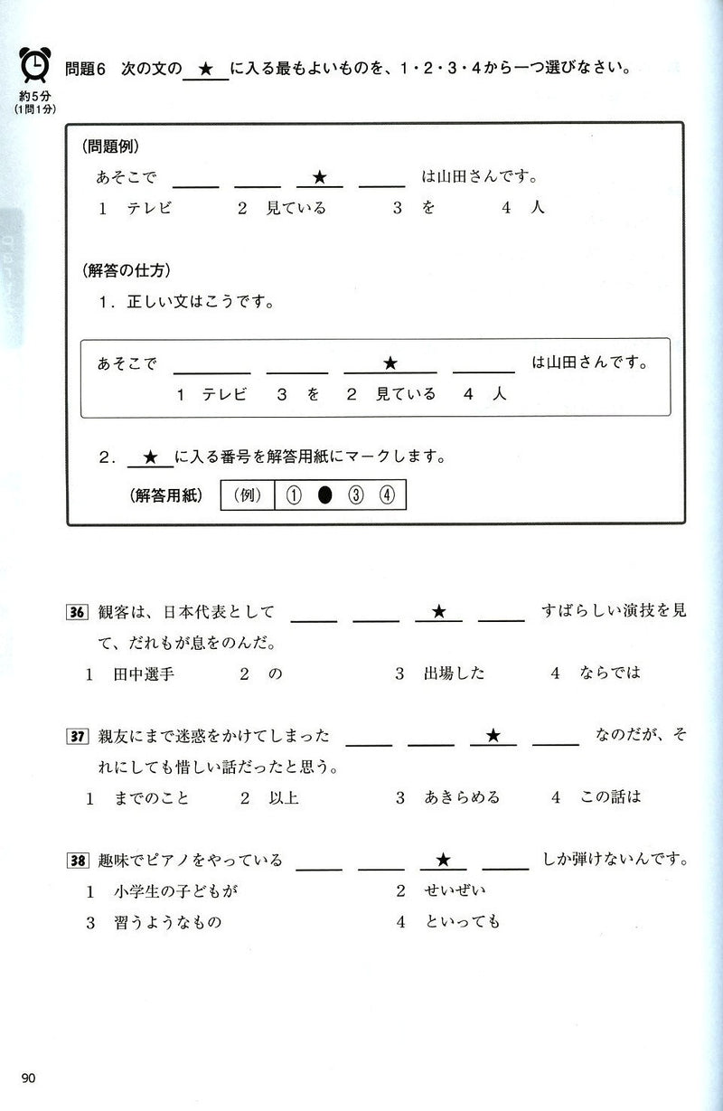 JLPT Practice Exams and Strategies for N1 Vol. 2 - White Rabbit Japan Shop - 3