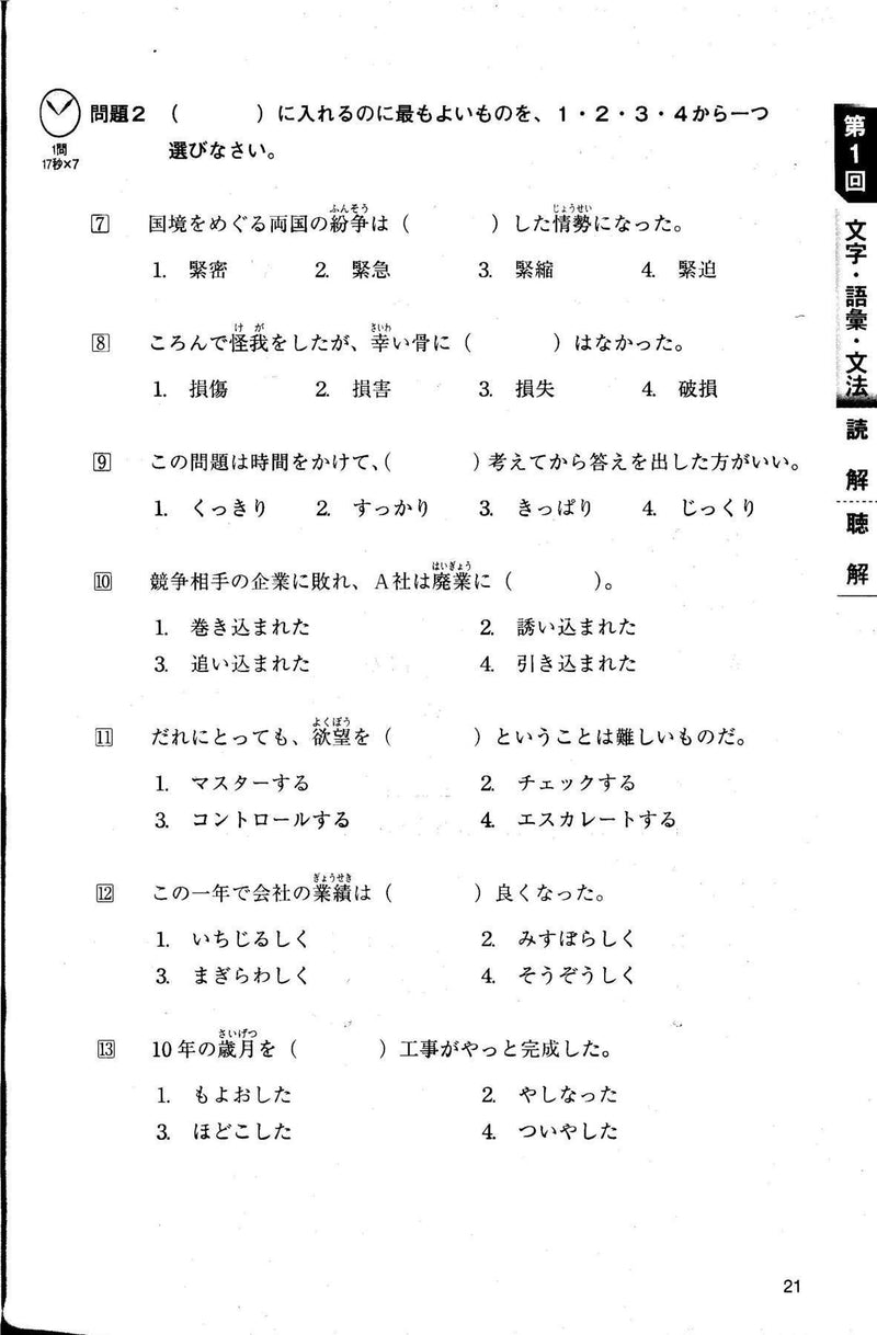 JLPT Practice Exams and Strategies for N1 - White Rabbit Japan Shop - 3