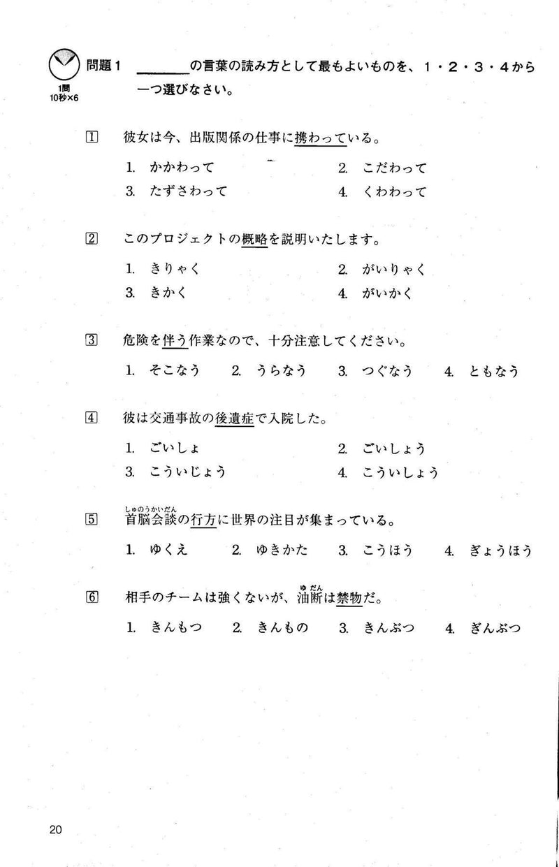 JLPT Practice Exams and Strategies for N1 - White Rabbit Japan Shop - 2