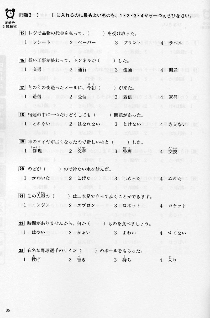 JLPT Practice Exams and Strategies for N3 Vol. 2 - White Rabbit Japan Shop - 2