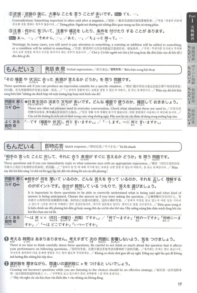 JLPT Speed Master N5: Listening Comprehension - White Rabbit Japan Shop - 3
