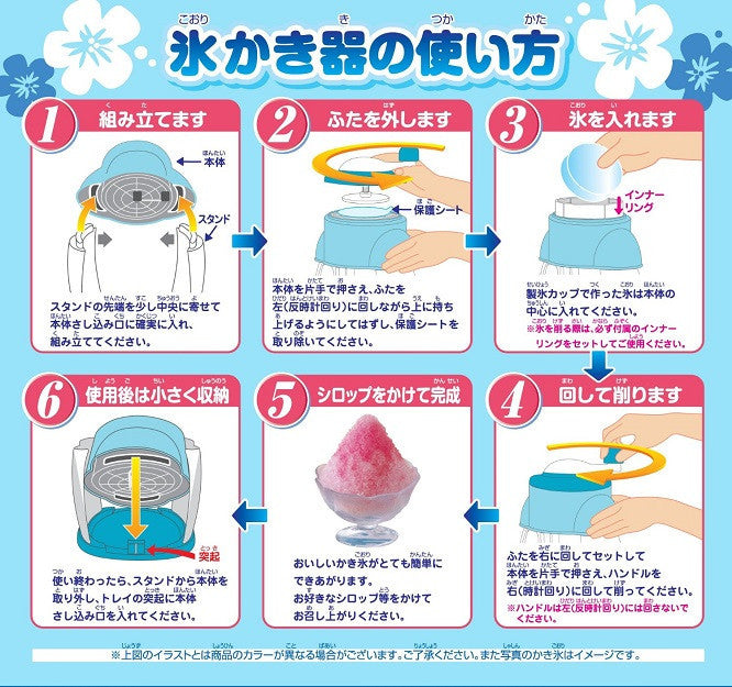 Kakigori Shaved Ice Maker - White Rabbit Japan Shop - 4