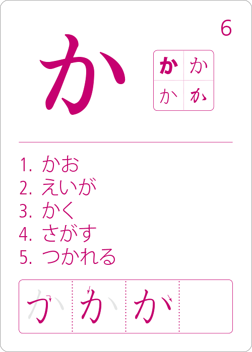 photo relating to Hiragana Flash Cards Printable named Kana Flashcards as a result of White Rabbit Thrust Revised Model