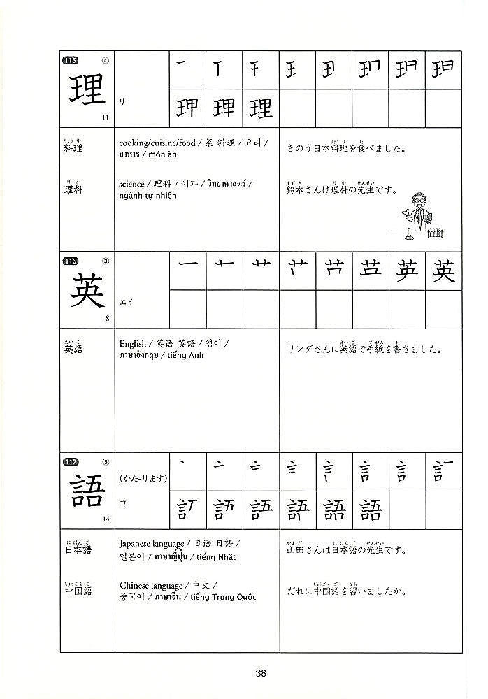 Kanji Practice in 15 Minutes a Day: Beginning and Early Intermediate Characters Book 1 - White Rabbit Japan Shop - 5