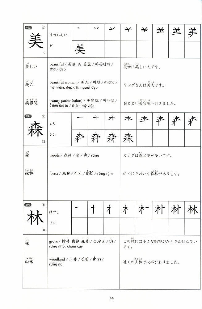 Kanji Practice in 15 Minutes a Day: Beginning and Early Intermediate Characters Book 2 - White Rabbit Japan Shop - 5