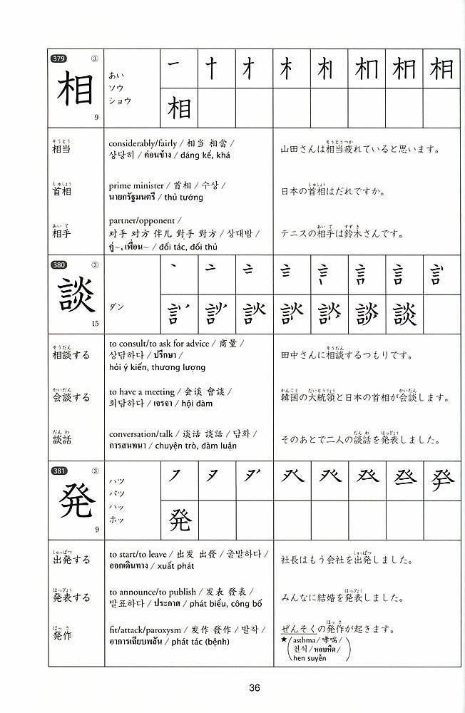 Kanji Practice in 15 Minutes a Day: Beginning and Early Intermediate Characters Book 2 - White Rabbit Japan Shop - 3