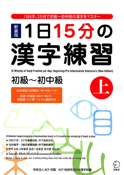 Kanji Practice in 15 Minutes a Day: Beginning and Early Intermediate Characters Book 1 - White Rabbit Japan Shop - 1