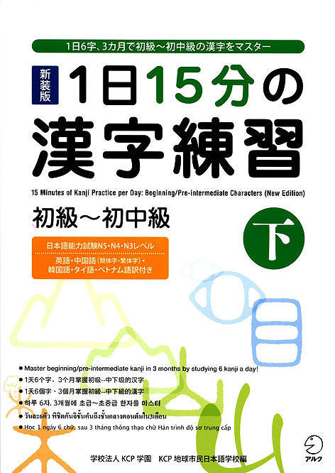 Kanji Practice in 15 Minutes a Day: Beginning and Early Intermediate Characters Book 2 - White Rabbit Japan Shop - 1