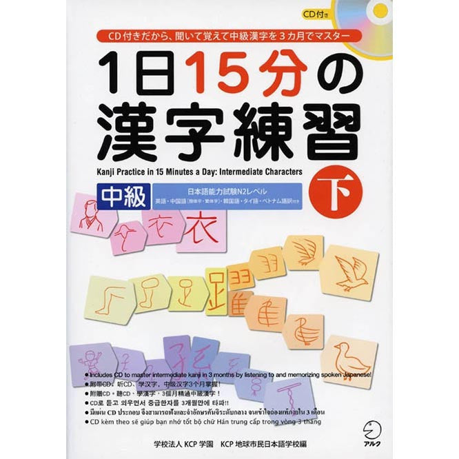 Kanji Practice in 15 Minutes a Day: Intermediate Characters Book 2 - White Rabbit Japan Shop - 1
