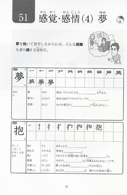 Kanji Practice in 15 Minutes a Day: Intermediate Characters Book 2 - White Rabbit Japan Shop - 2