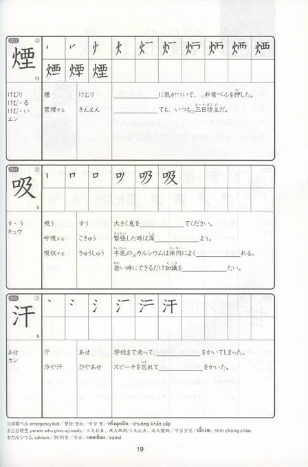 Kanji Practice in 15 Minutes a Day: Intermediate Characters Book 1 - White Rabbit Japan Shop - 5