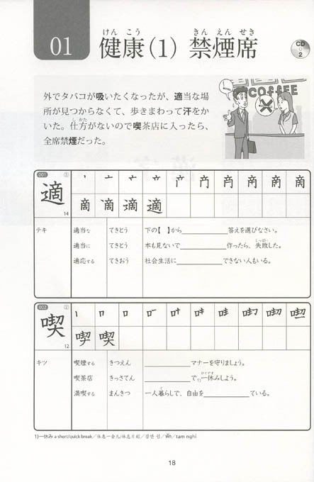 Kanji Practice in 15 Minutes a Day: Intermediate Characters Book 1 - White Rabbit Japan Shop - 4