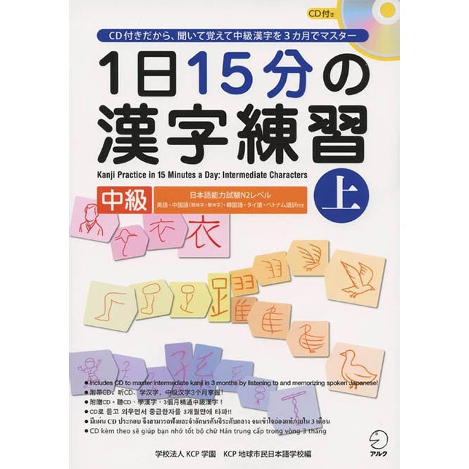Kanji Practice in 15 Minutes a Day: Intermediate Characters Book 1 - White Rabbit Japan Shop - 1