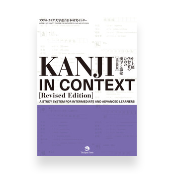 Kanji in Context Reference Book