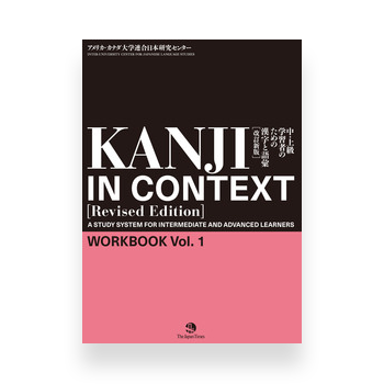 Kanji in Context Workbook Vol. 1