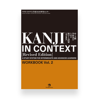 Kanji in Context Workbook Vol. 2