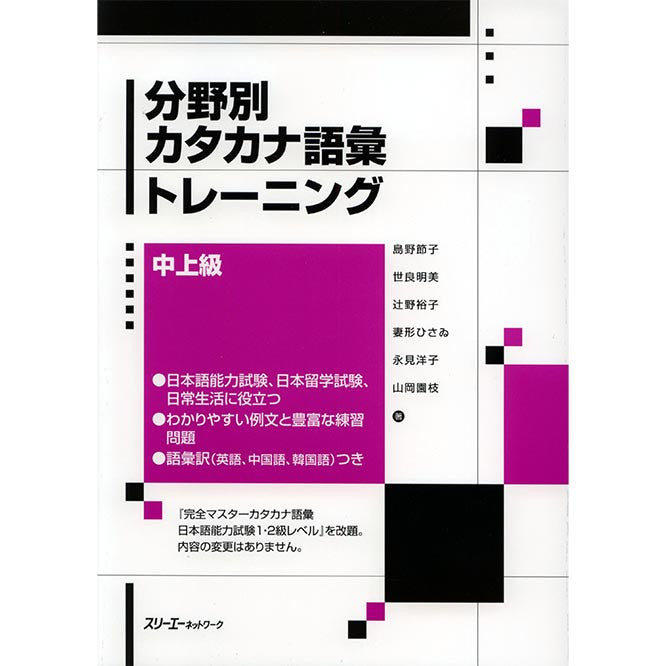 Katakana Vocabulary Training - White Rabbit Japan Shop - 1