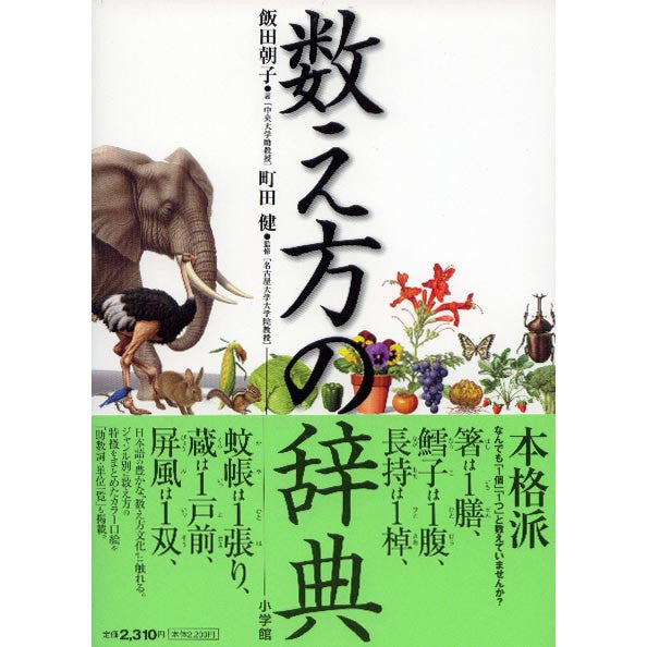 Kazoekata no Jiten (A Dictionary of Japanese Counters) - White Rabbit Japan Shop - 1