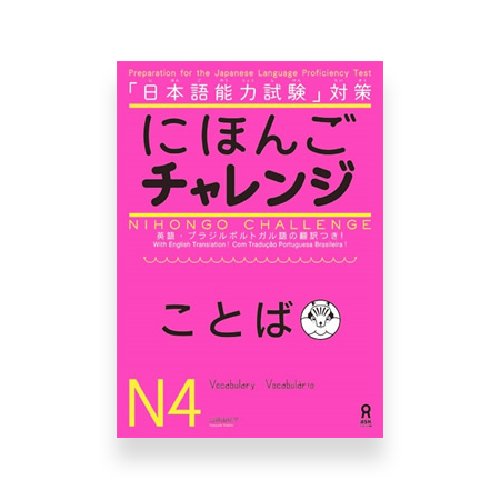 Nihongo Challenge for JLPT N4 Vocabulary