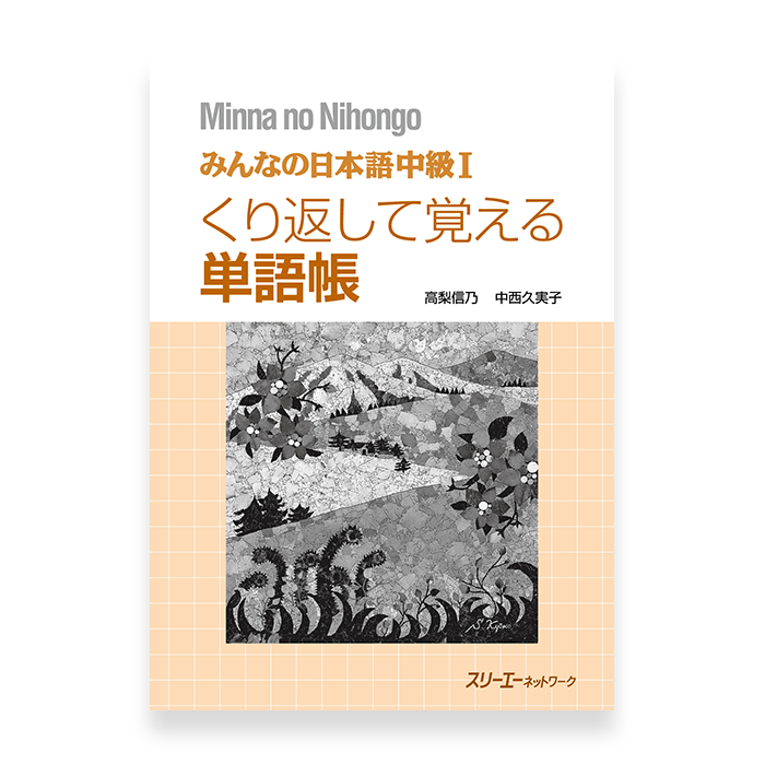 Minna no Nihongo Chukyu 1 Vocabulary (Workbook)