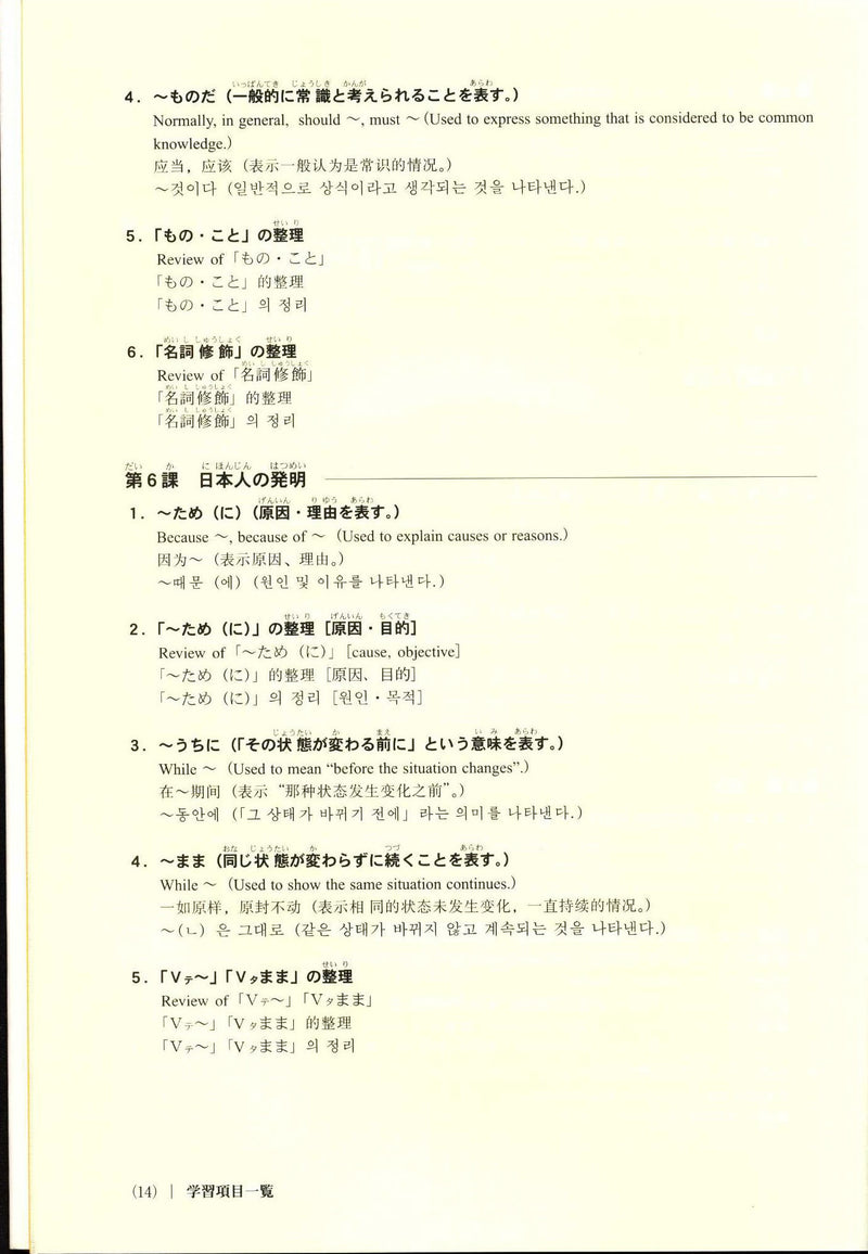 Let's go to Intermediate! For Grammar and Expression (w/CD) - White Rabbit Japan Shop - 5