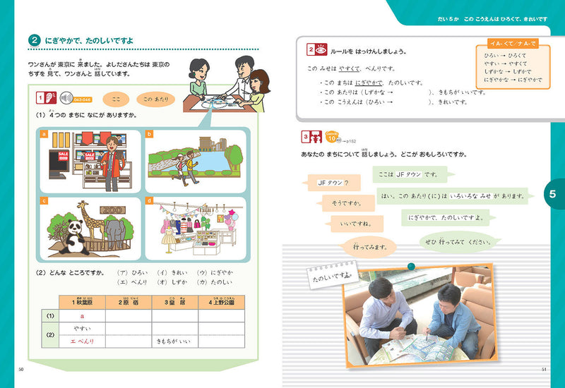 Marugoto Elementary 1 A2 Katsudoo: Coursebook for communicative language activities - White Rabbit Japan Shop - 6