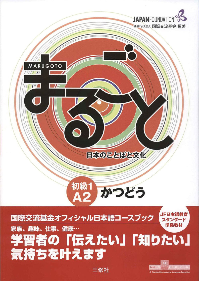 Marugoto Elementary 1 A2 Katsudoo: Coursebook for communicative language activities - White Rabbit Japan Shop - 1