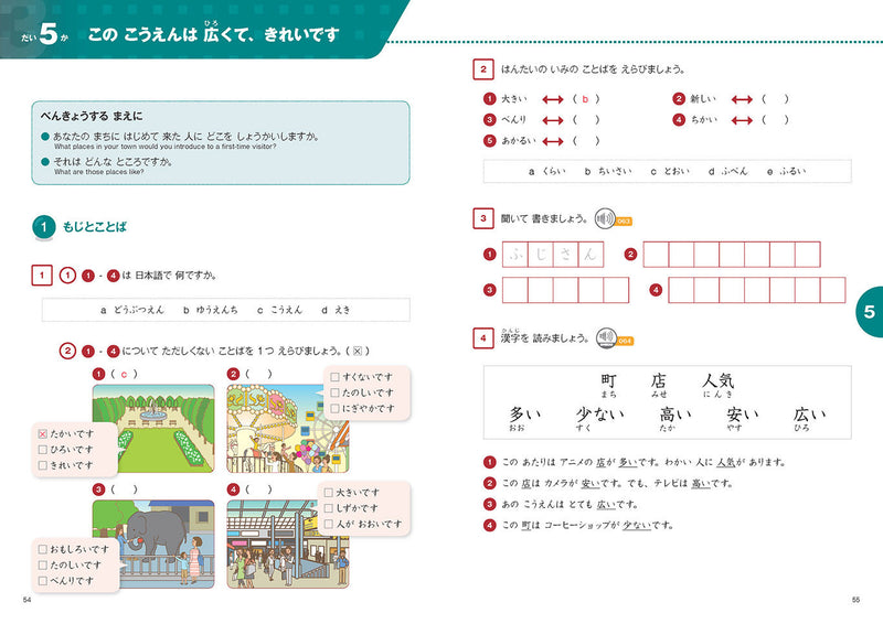 Marugoto Elementary 1 A2 Rikai: Coursebook for communicative language competences - White Rabbit Japan Shop - 4