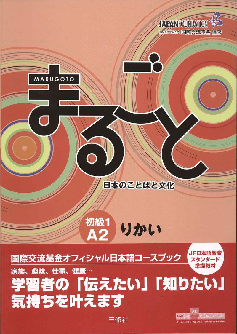 Marugoto Elementary 1 A2 Rikai: Coursebook for communicative language competences - White Rabbit Japan Shop - 1