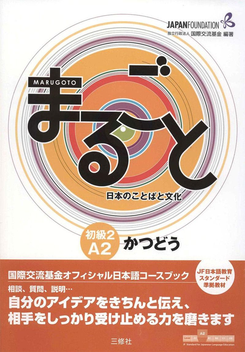 Marugoto Elementary 2 A2 Katsudoo: Coursebook for communicative language activities - White Rabbit Japan Shop - 1