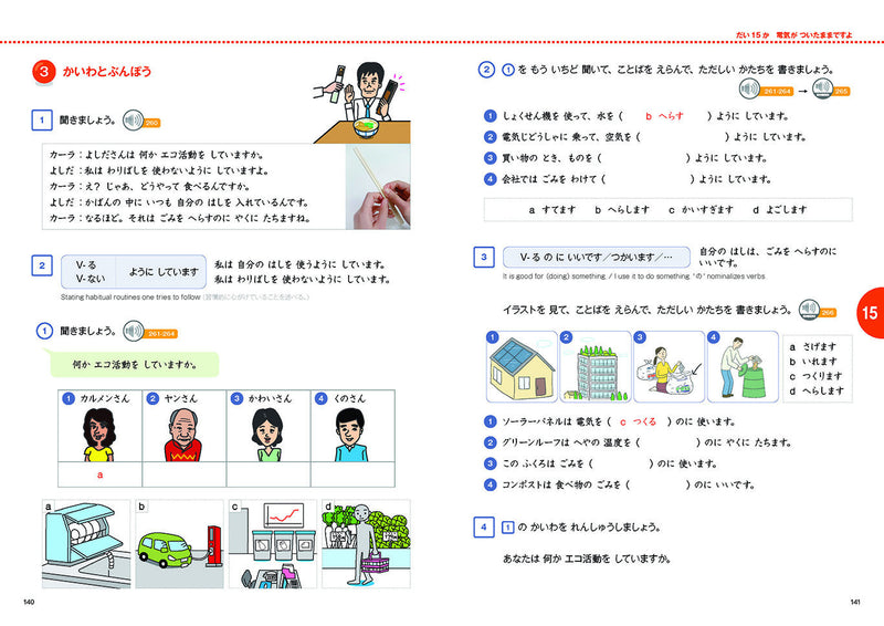 Marugoto Elementary 2 A2 Rikai: Coursebook for communicative language competences - White Rabbit Japan Shop - 6