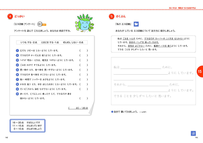 Marugoto Elementary 2 A2 Rikai: Coursebook for communicative language competences - White Rabbit Japan Shop - 7
