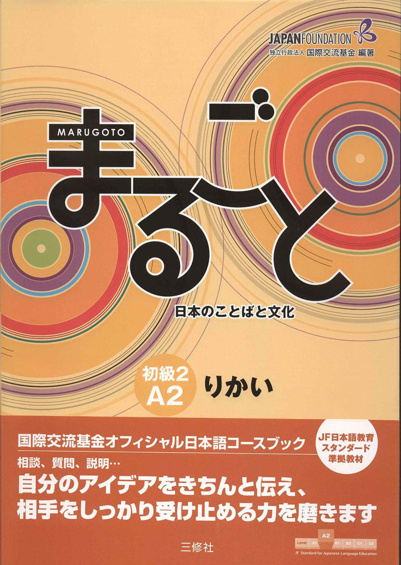 Marugoto Elementary 2 A2 Rikai: Coursebook for communicative language competences - White Rabbit Japan Shop - 1