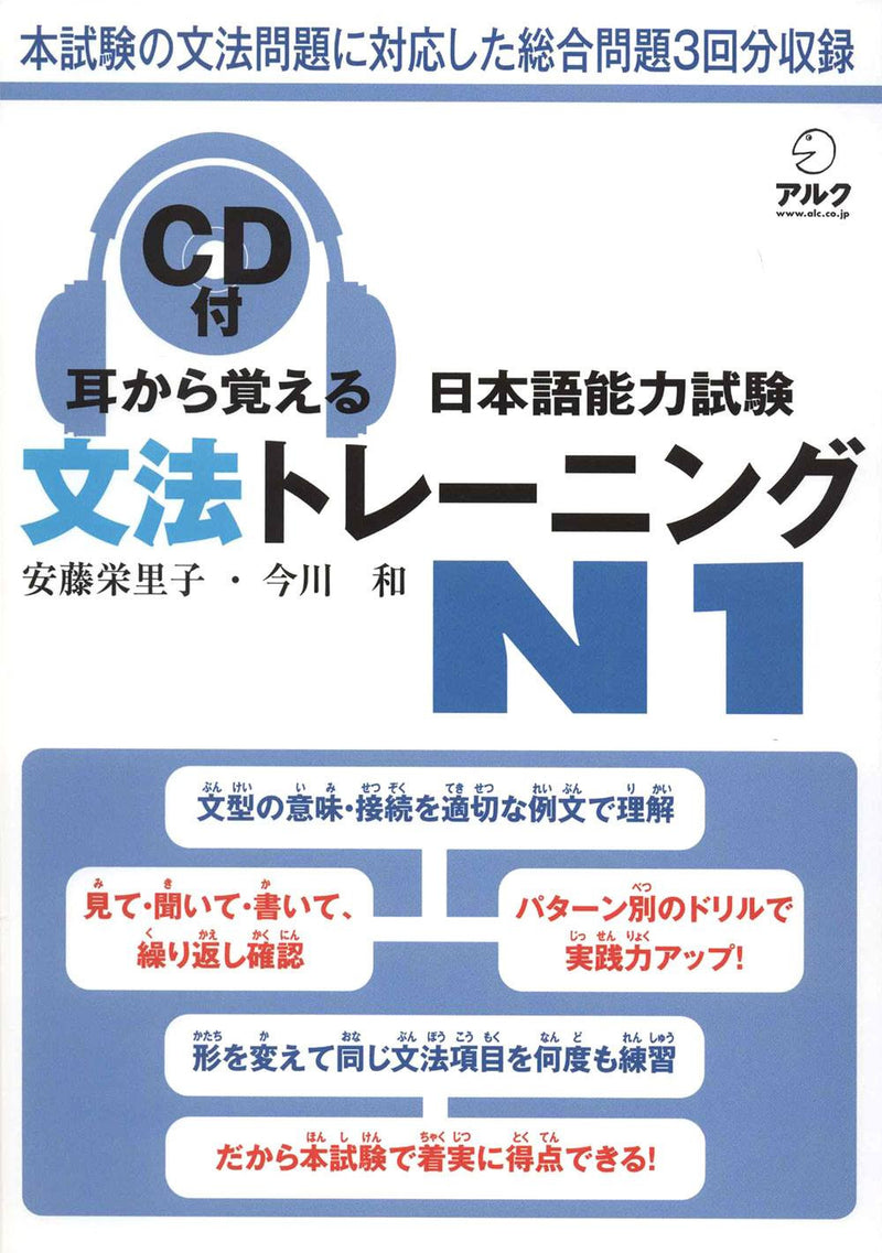 "Mimi kara Oboeru: Mastering ""Grammar"" through Auditory Learning -  New JLPT N1 (w/CD) - White Rabbit Japan Shop - 1"
