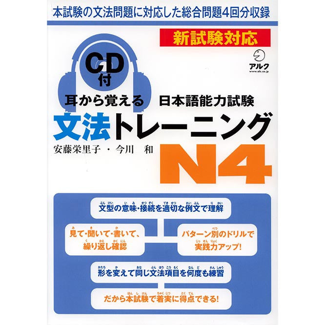 "Mimi kara Oboeru: Mastering ""Grammar"" through Auditory Learning - New JLPT N4 (w/CD) - White Rabbit Japan Shop - 1"