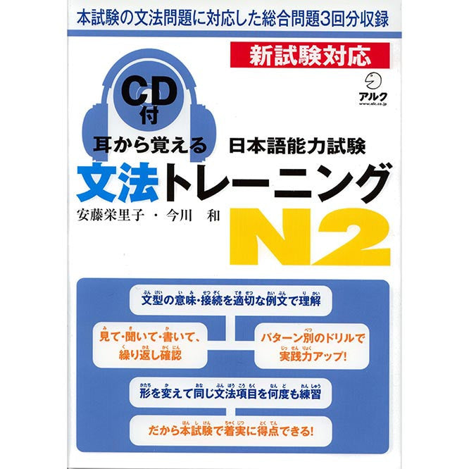 "Mimi kara Oboeru: Mastering ""Grammar"" through Auditory Learning -  New JLPT N2 (w/CD) - White Rabbit Japan Shop - 1"