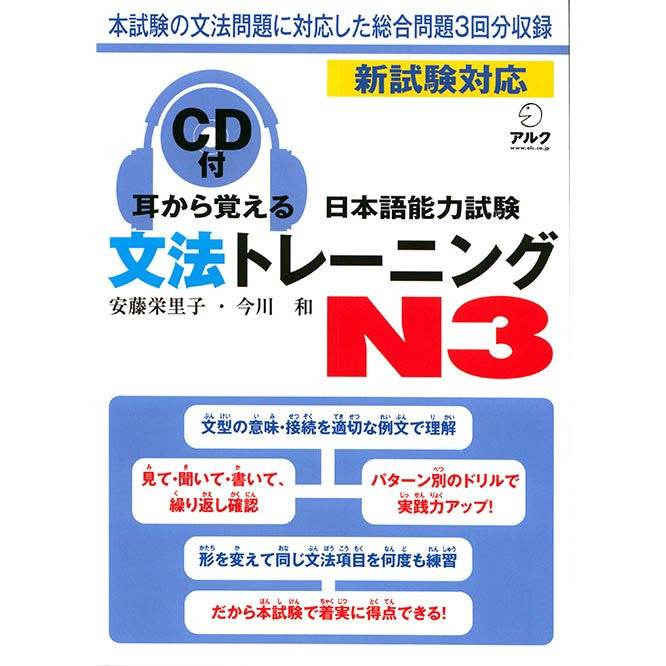 "Mimi kara Oboeru: Mastering ""Grammar"" through Auditory Learning -  New JLPT N3 (w/CD) - White Rabbit Japan Shop - 1"