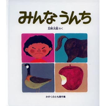 Minna Unchi (Everybody Poos) by Taro Gomi [Hardcover] - White Rabbit Japan Shop