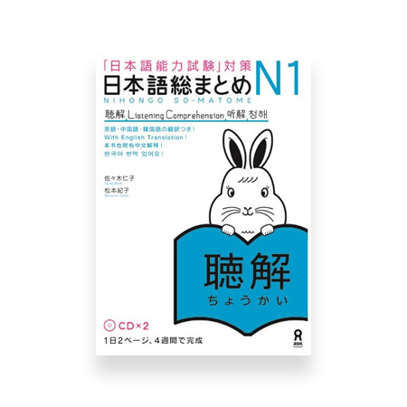 Nihongo So-Matome JLPT N1 Listening Cover