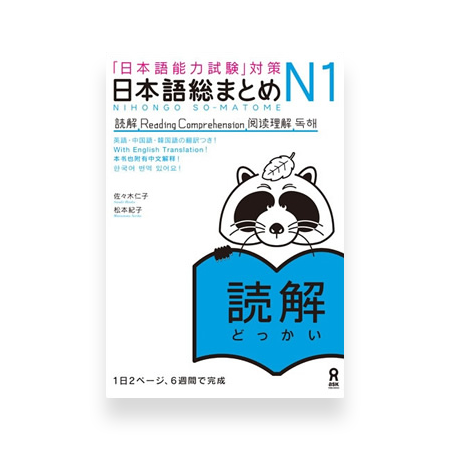 Nihongo So-matome JLPT N1: Reading Comprehension