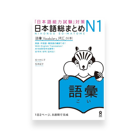 Nihongo So-matome JLPT N1: Vocabulary