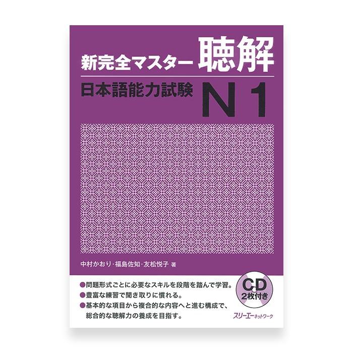 New Kanzen Master JLPT N1: Listening (w/CD)