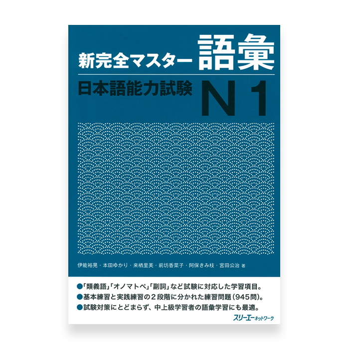 New Kanzen Master JLPT N1: Vocabulary