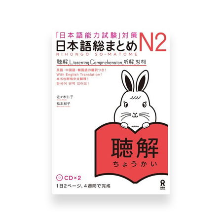 Buy Japanese Language Books: Great Selection & Worldwide