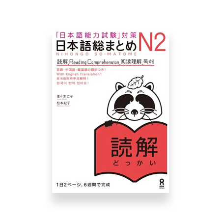 Nihongo So-matome JLPT N2: Reading Comprehension