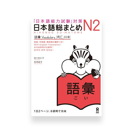 Nihongo So-matome JLPT N2: Vocabulary