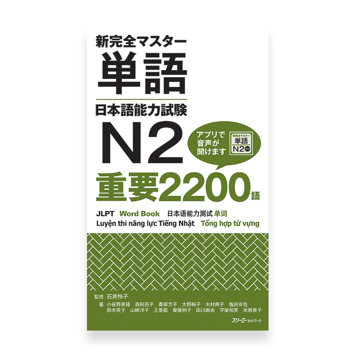 New Kanzen Master Vocabulary JLPT N2 2200 Words