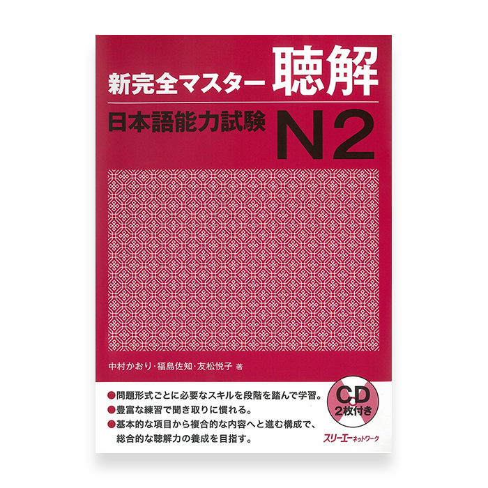 New Kanzen Master JLPT N2: Listening (w/CD)